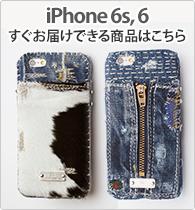 iPhone 6, 6 Plus 一点あり