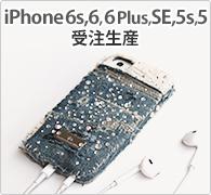 iPhone 6, 6 Plus, 5s, 5, 5c 受注生産