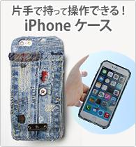 片手で操作できるiPhone, スマホケース