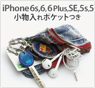 小物入れポケットつきiPhoneケース